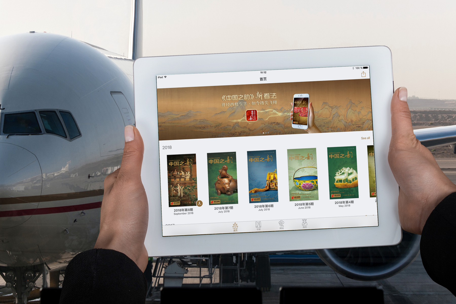 Inflight digital magazine China Charm – App of the month