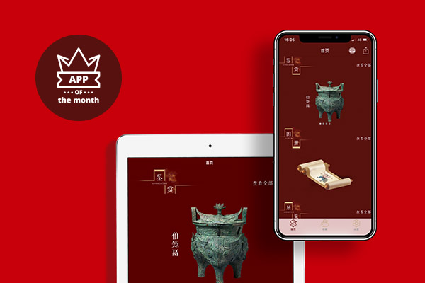 China's Capital Museum's challenge – App of the month